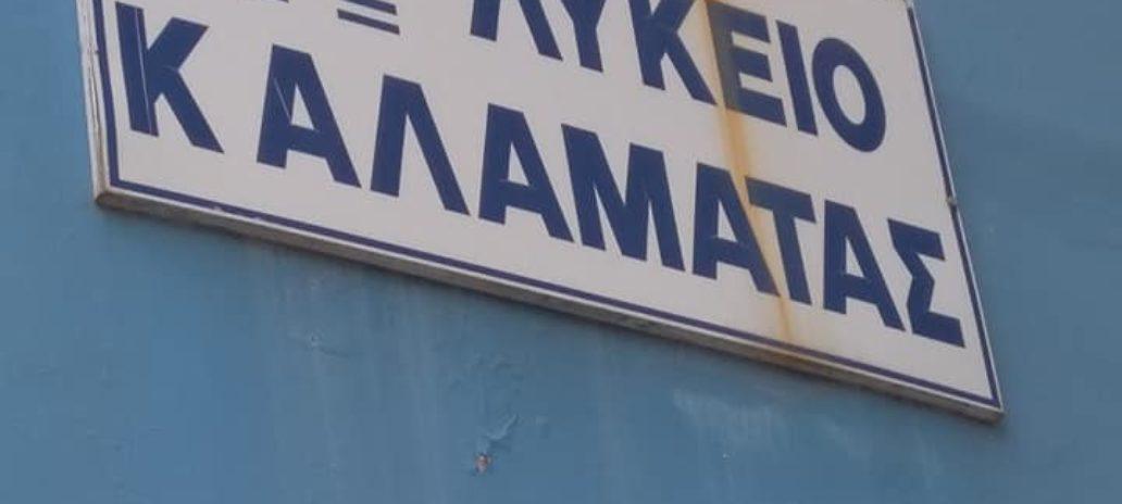 Σχολική διαμεσολάβηση στο 4ο ΓΕΛ Καλαμάτας